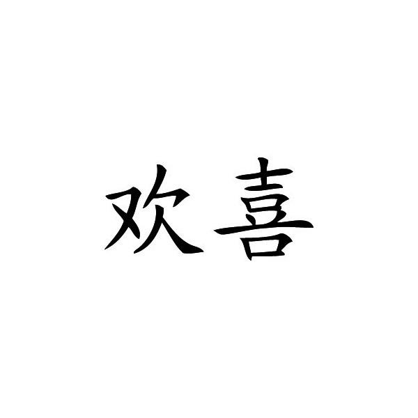 Assez Passion Stickers - Signes chinois - Bonheur KB51