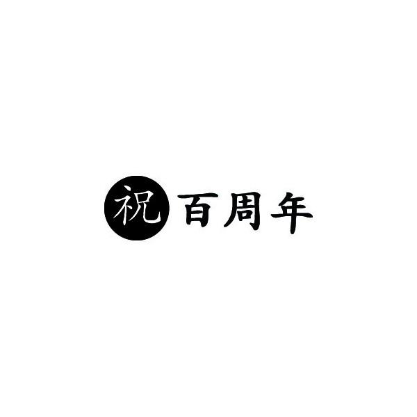 Suzuki 100th Anniversary